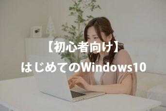 はじめてのWindows10