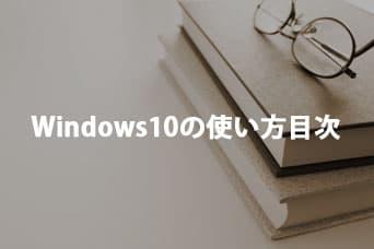 Windows10の使い方目次