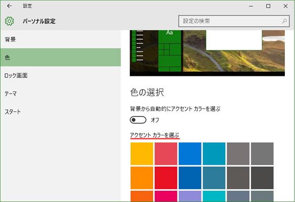 taskbar-color1