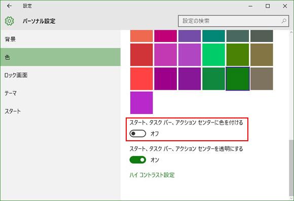 taskbar-color2