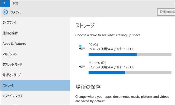 harddisk-space