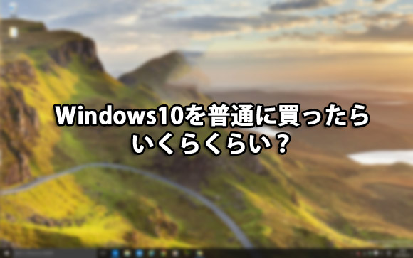 windows10-howtoprice