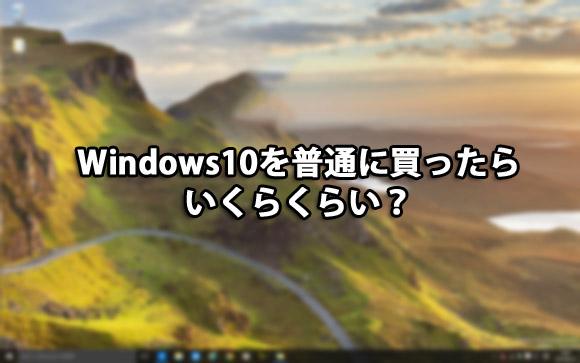windows10-howtoprice