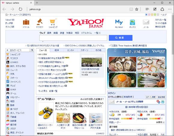 Yahooがホームページ