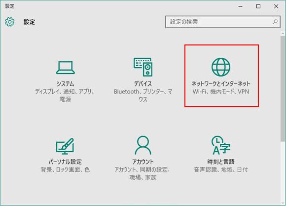 network-setting