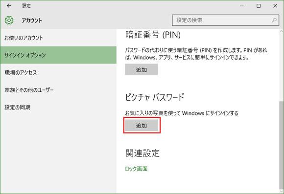 picture-password2