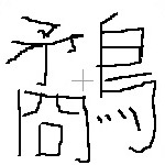 読めない漢字を手書き入力