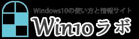 Win10ラボ | Windows10の使い方と情報サイト