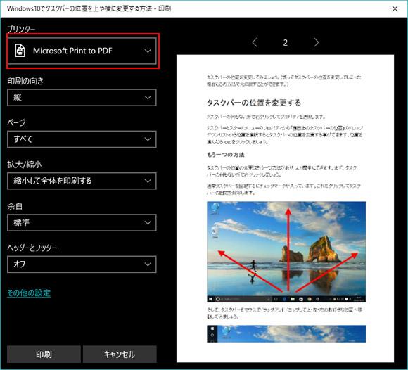 windows10 edge pdf 印刷 エラー
