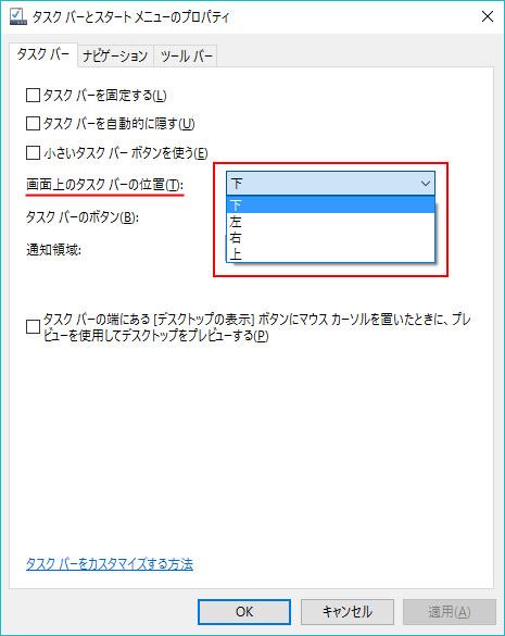 taskbar-position2