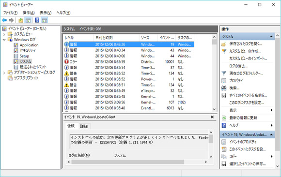 eventviewer3