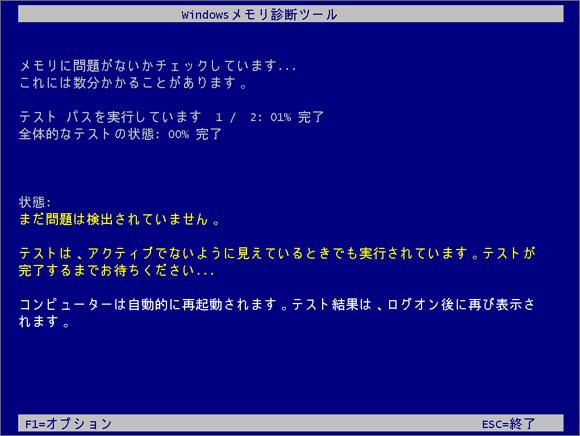 Memorytest4
