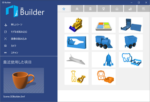 3d-builder3