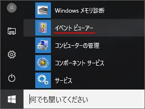eventviewewr