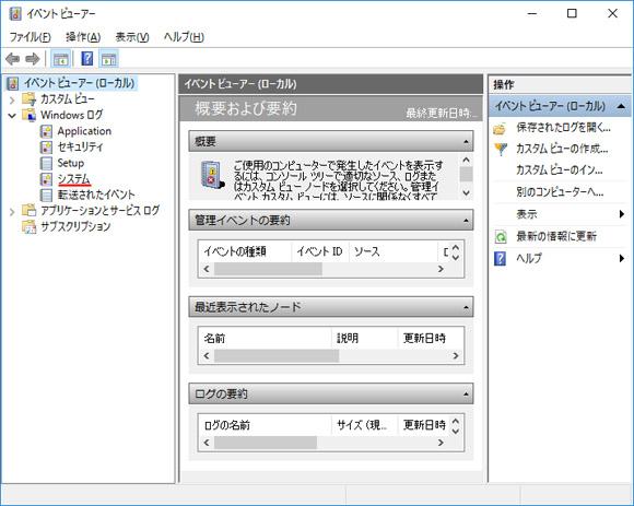 eventviewewr2