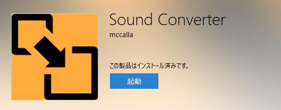 soundconverter