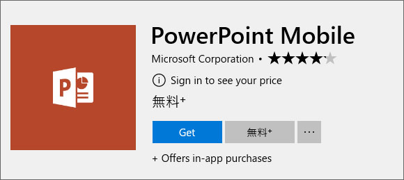 powerpoint mobile ダウンロード