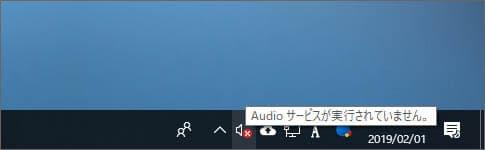 Audioサービスが実行されていません。