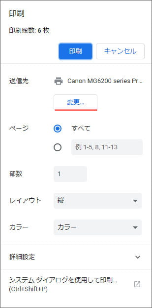 windows10 pdf 印刷サイズ