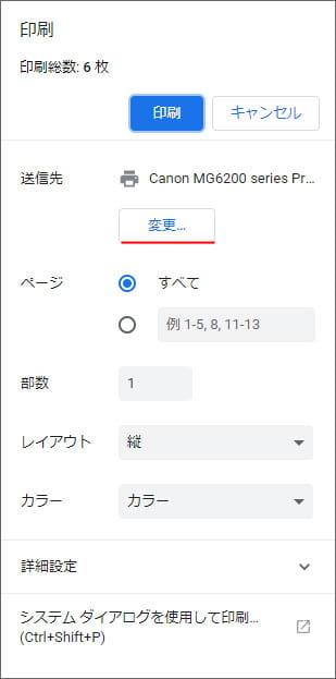 chrome pdf 表示 フォント 設定 windows10