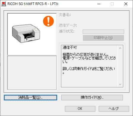 Windows10でプリンターのインク残量を確認する方法 - Win10ラボ ...