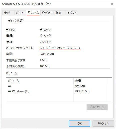 Windows10でHDD/SSDのパーティション形式がMBRかGPTか確認する方法