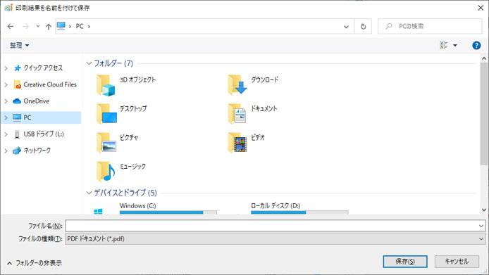windows10 pdf 拡大印刷